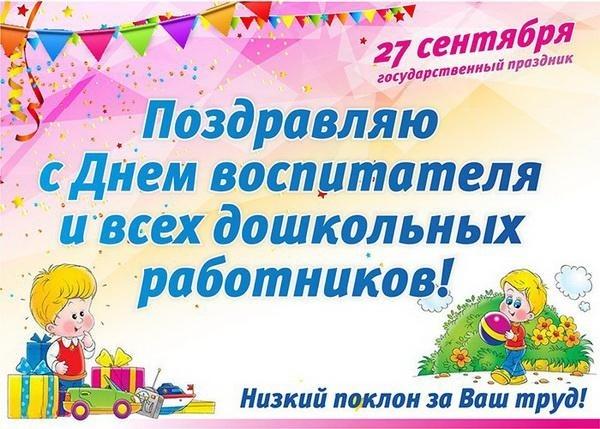 Картинка, с днем дошкольного работника 27 сентября открытки заместителю