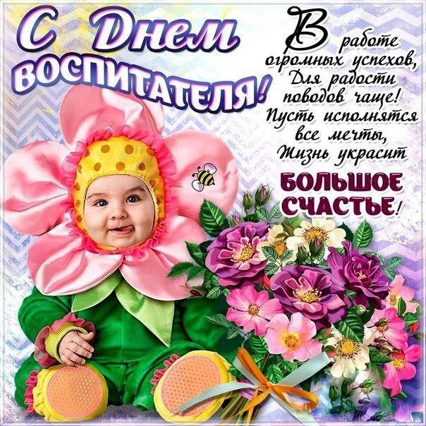Класс открытка, поздравления к дню воспитателя и дошкольного работника в картинках