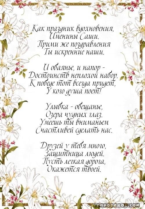 Картинки с именинами александры