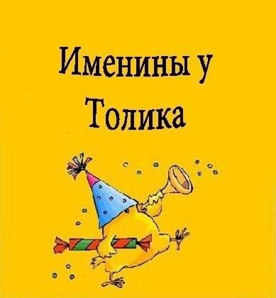 Открытки с днем рождения анатолию прикольные и красивые, фоны открытку днем