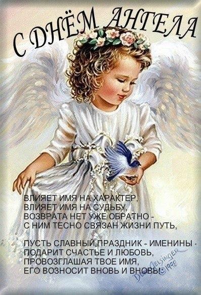 Крестнице открытка с днем ангела, приколы картинки врач