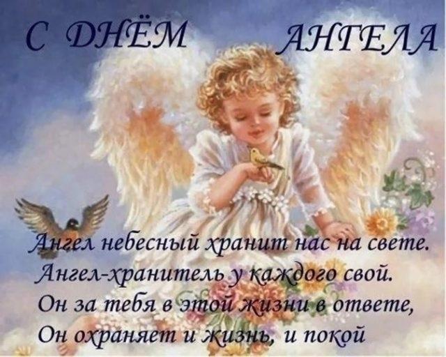 Утро, открытки на день ангела маме
