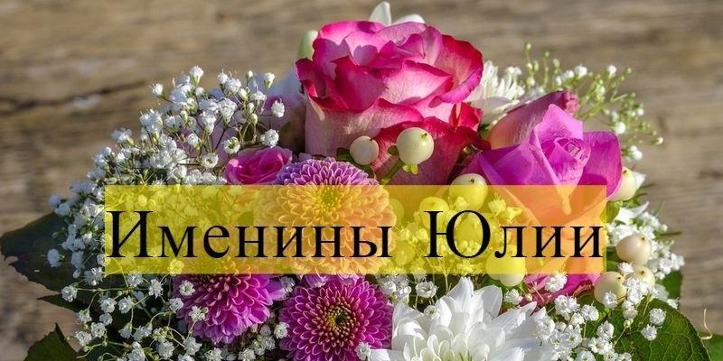 Поздравления с именинами юлии картинки