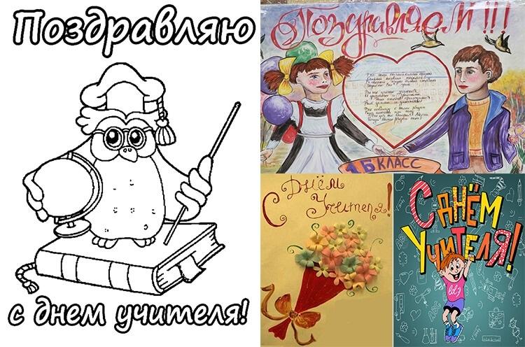 Днем рождения, какие открытки можно нарисовать на день учителя