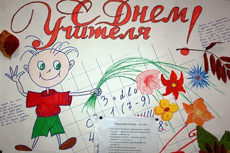 Рисунок открытка к дню учителя своими руками
