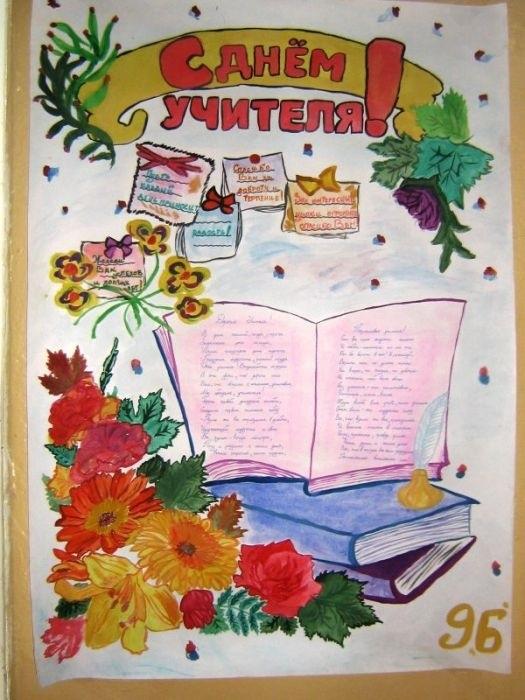 Поздравительная открытка с днем учителя своими руками рисунок, картинках любви