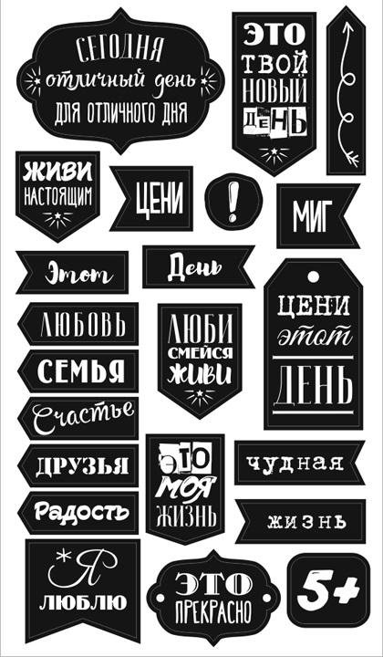 Картинки черно белые для распечатки с надписями