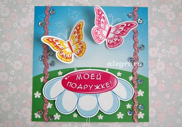 Открытка для любимой подруги своими руками, свадьба открытка