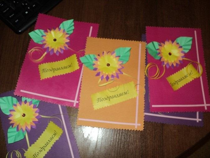 Днем рождения, открытки своими руками учителям начальной школы