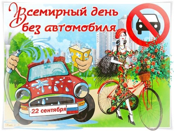 Всемирный день автомобиля открытки, картинки про водоканал