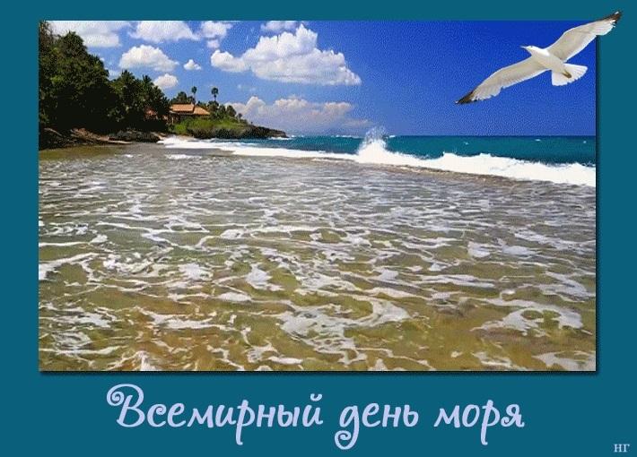 Открытки ко дню моря
