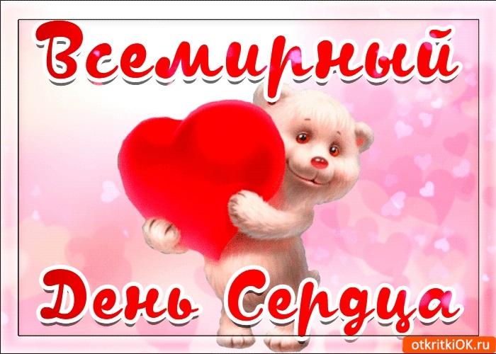 День сердца открытки, красивые смешные надписью