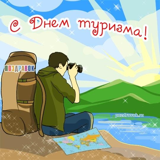 всемирный день туризма поздравления прикольные отдыхающих широкая
