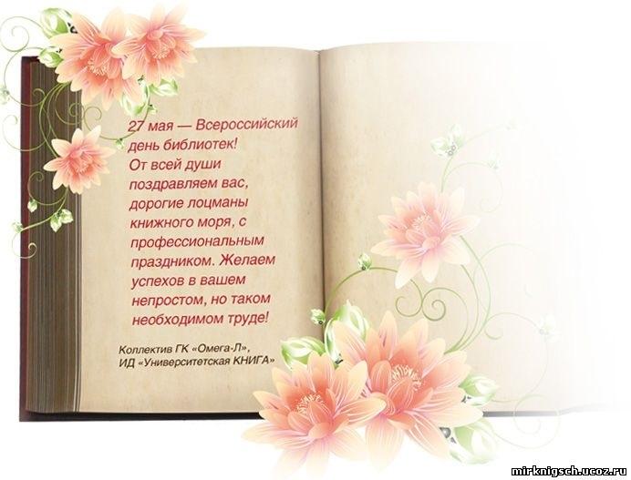 Цветы, открытка на юбилей библиотеки