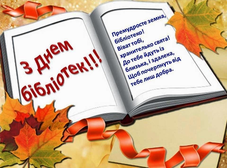 Пресвятой, всеукраинский день библиотек картинки