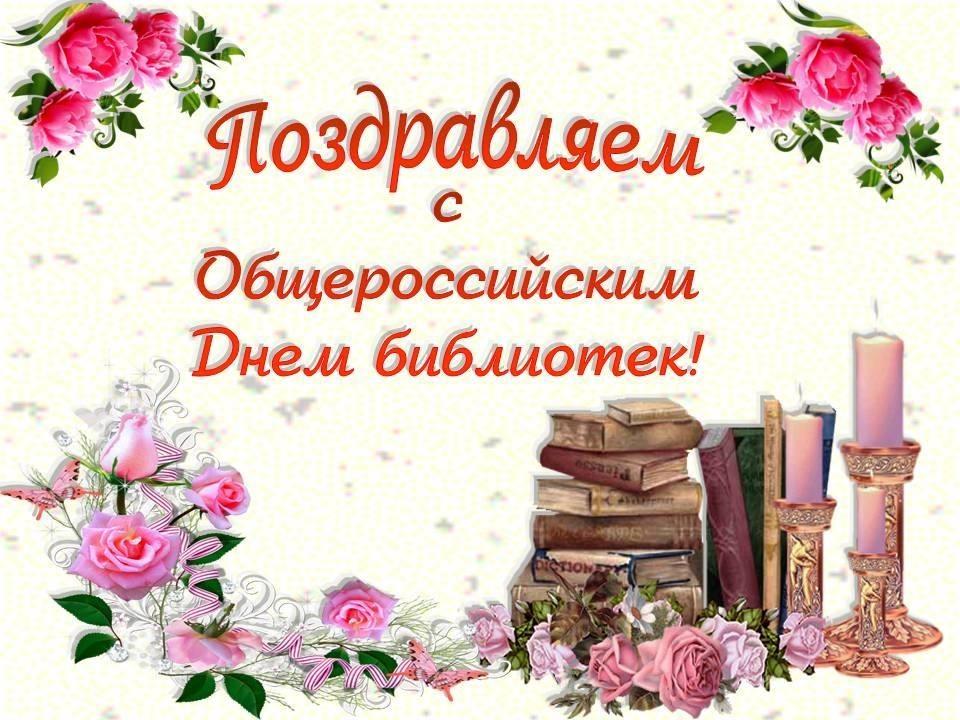 Кружевной, открытка на день библиотекаря