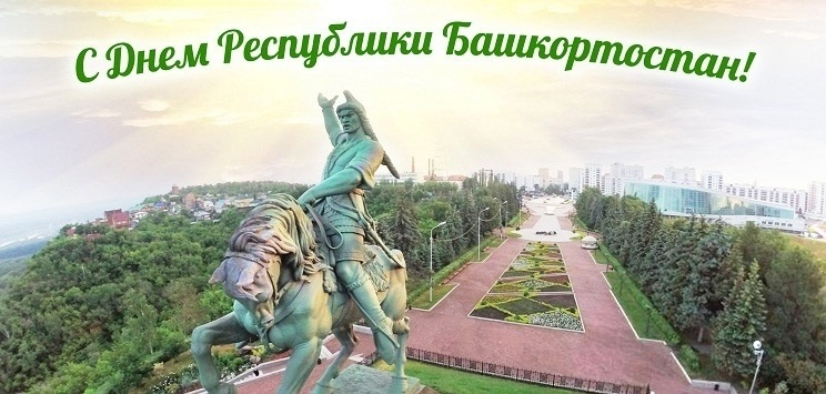 Открытки дню республики башкортостан