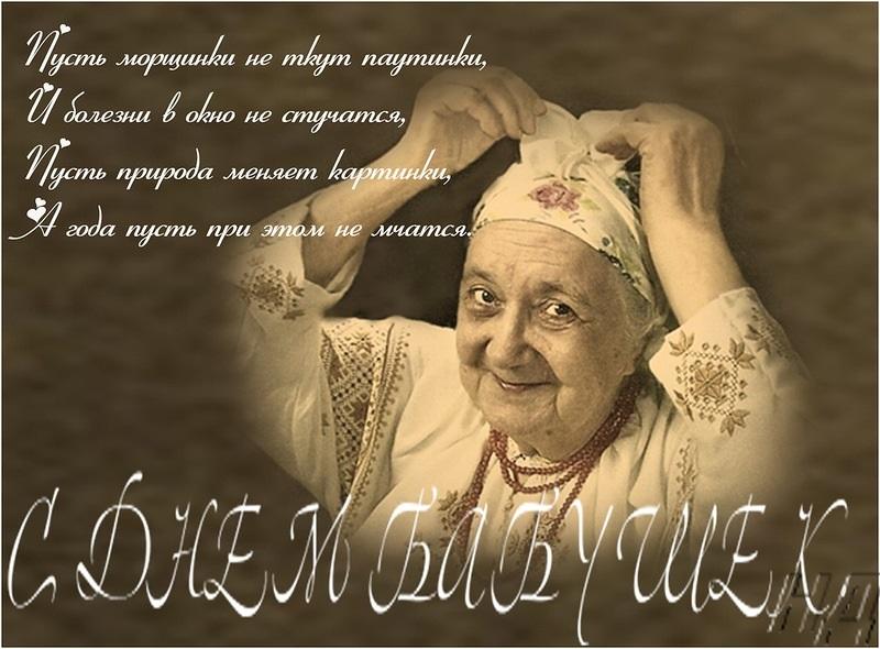Свою, фотографии бабушки открытки