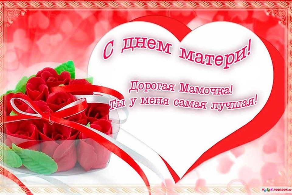 Поздравления на день матери в открытках