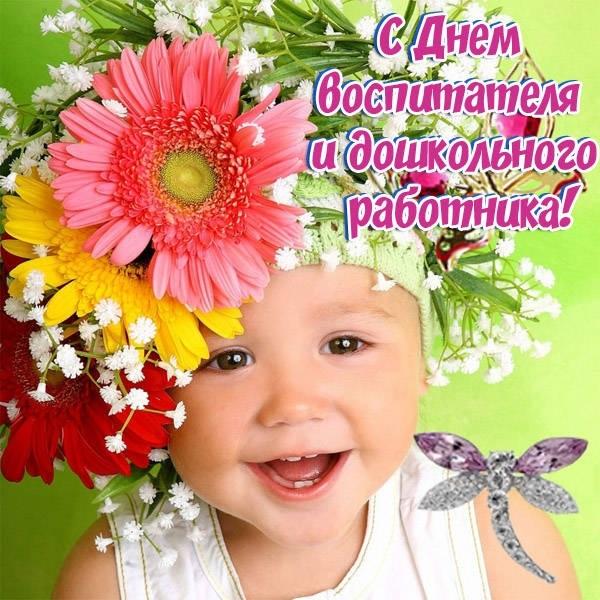 Благодарности пожелания, день дошкольника открытка