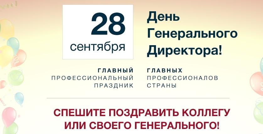 открытки с днем генерального директора в россии крылов наукам учился