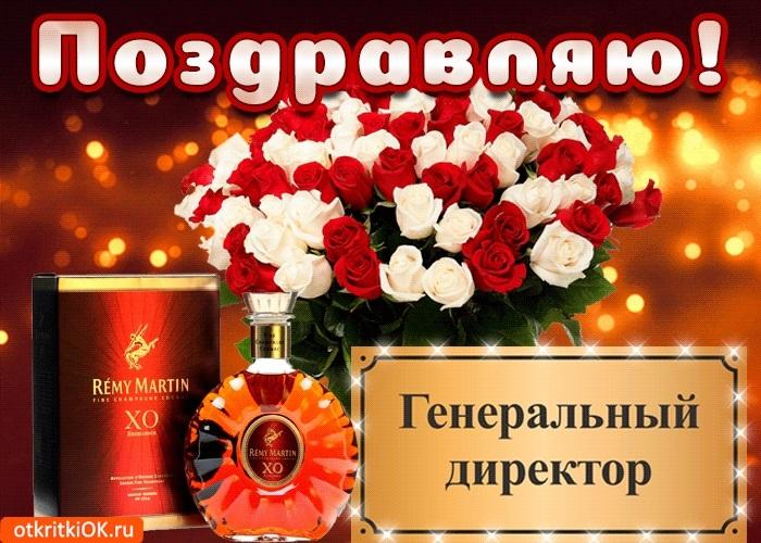 Восьмым, открытки с днем генерального директора в россии
