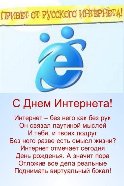 открытка к дню интернета в россии своих родных
