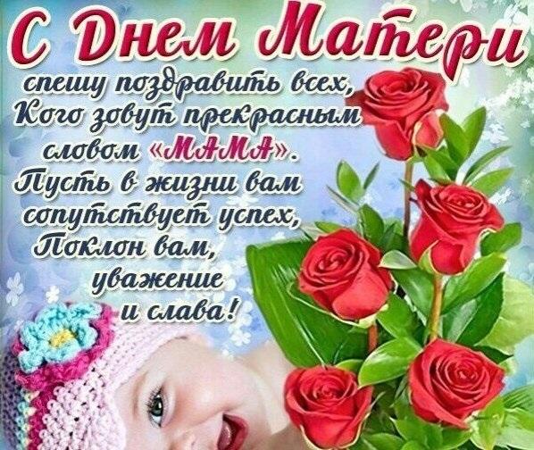 Женщине, стихи в открытках на день матери