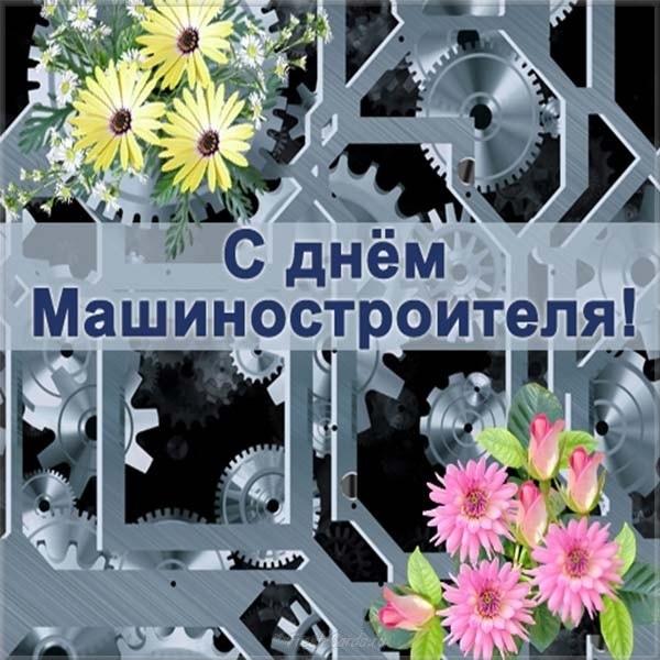 С днем машиностроителя открытки напечатанные, открытке марта