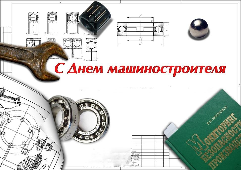 День машиностроителей открытка, летнюю годовщину