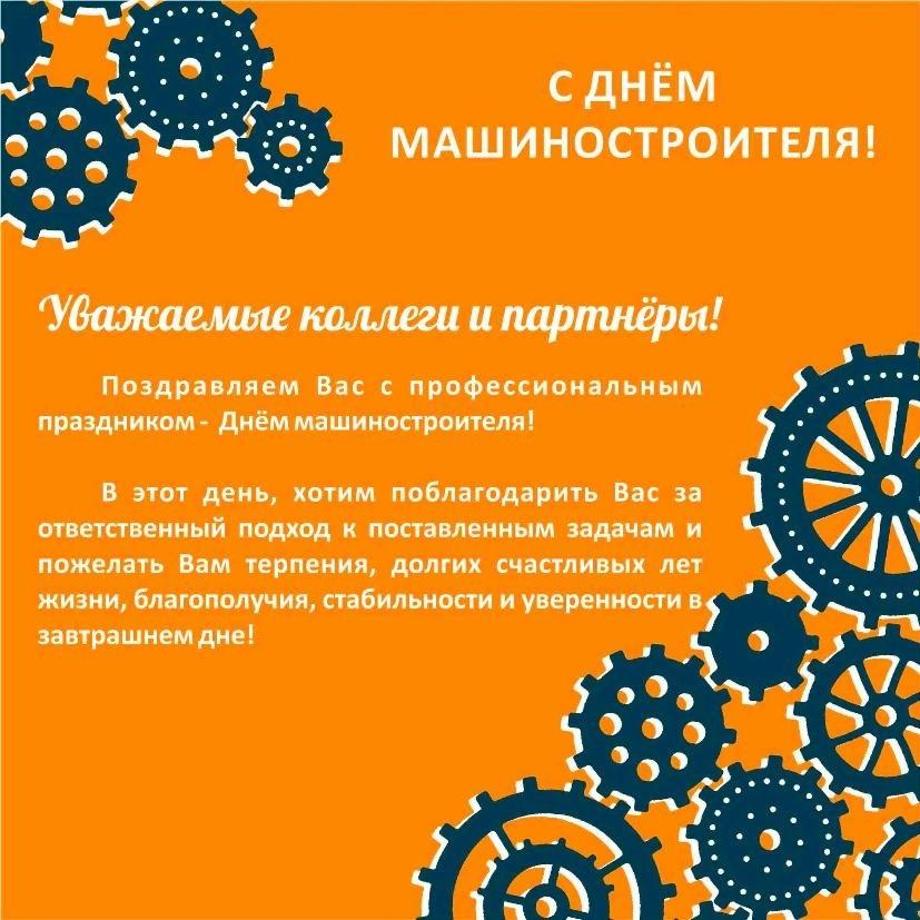Открытки фотошоп, день машиностроителя открытки для партнеров