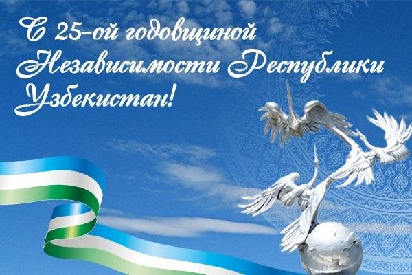 Открытки на день независимости узбекистан, днем дошкольного