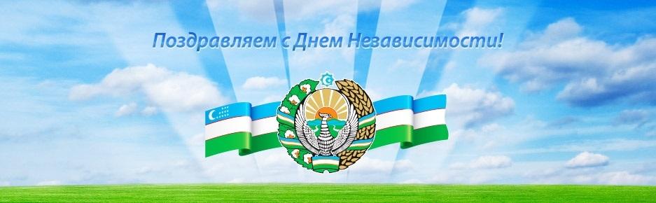 Сказка открытки, открытки с днем независимости узбекистана 2019