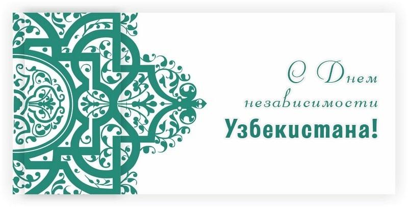 красивое поздравление с днем независимости узбекистана кто увлекается