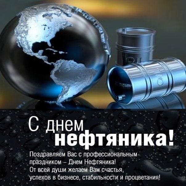 Днем рождения, открытка ко дня нефтяника