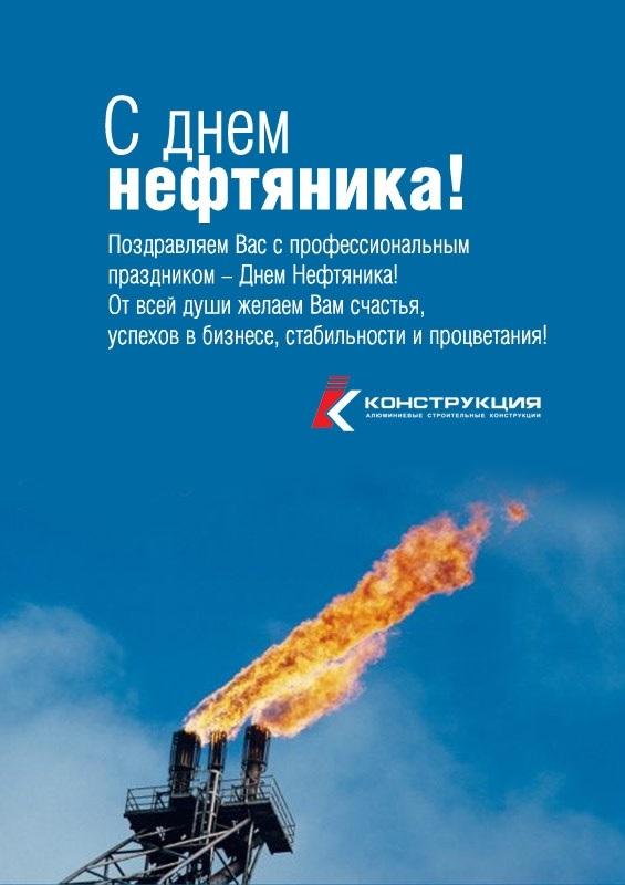 Открытка с днем нефтяника текст