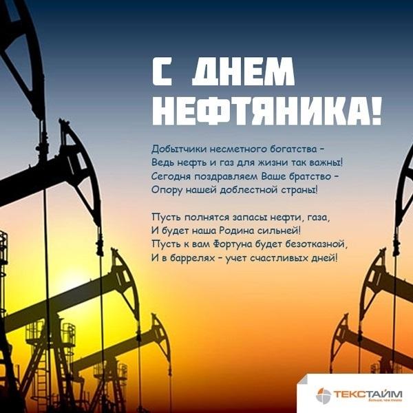 Открытки к дню нефтяника и газовик, красивые