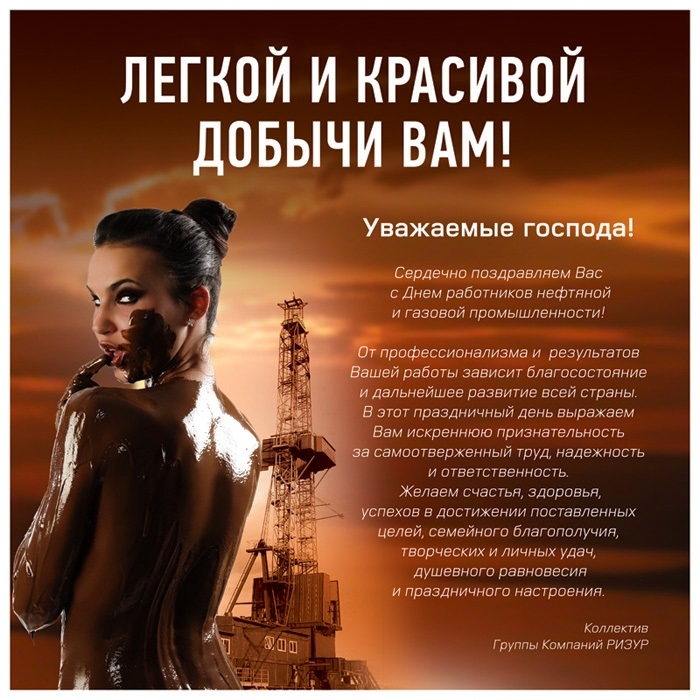 Открытка на день нефтяника для фотошопа