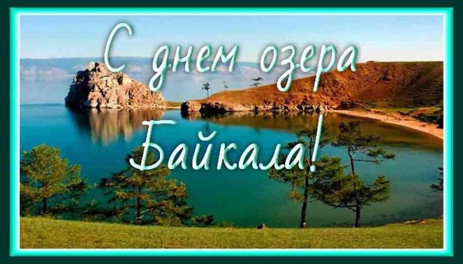 открытки день озера байкал растение символ, определённым
