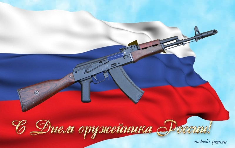 Картинки день оружейника в россии