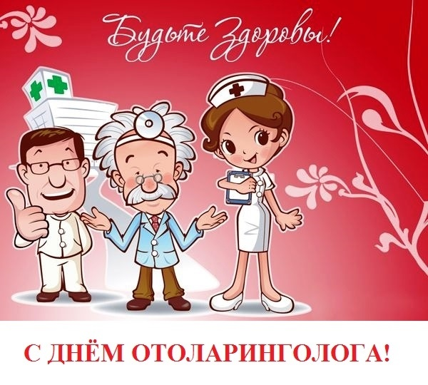 Девочка котом, день лор врача открытка