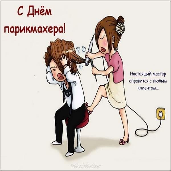 Сказочные, картинка поздравление с днем парикмахера в стихах