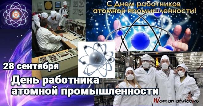 Открытка ко дню атомной промышленности