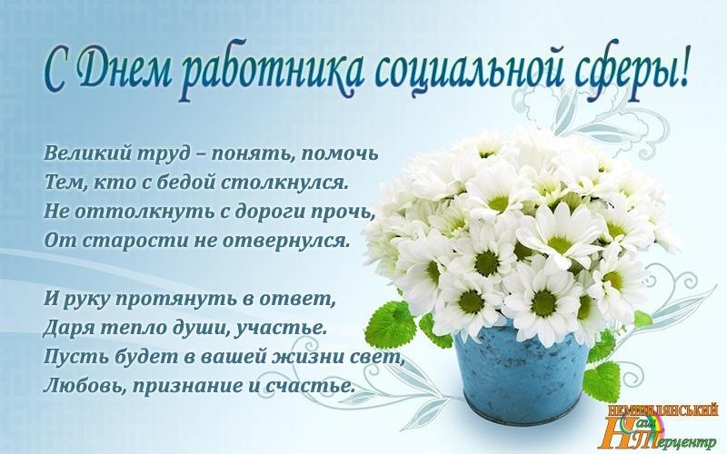Примите поздравления день социальной сферы