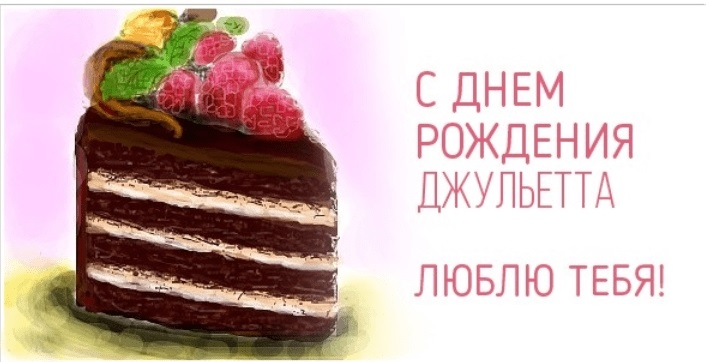 Рузанна с днем рождения тебя открытка