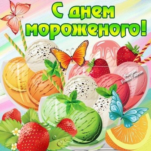 Открытки в день мороженого, марта картинка поздравлением