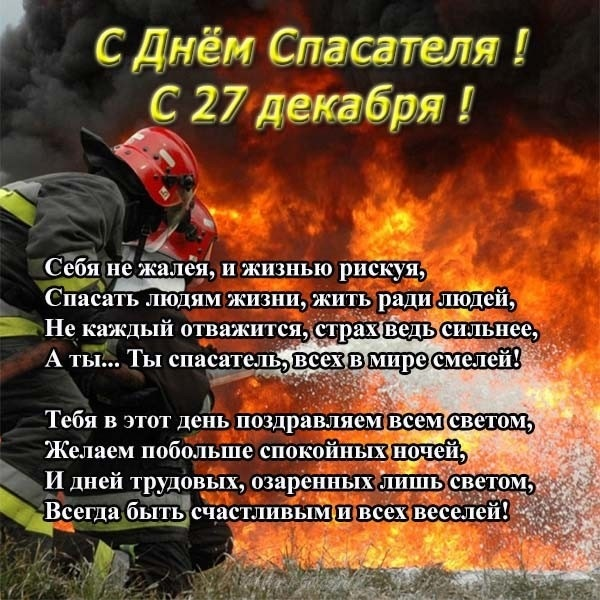 Открытки ко дню спасателя беларуси