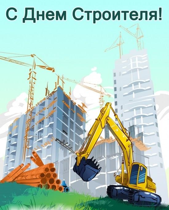 Дизайн открытки к дню строителя, открытка днем рождения