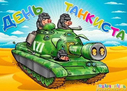 den-tankista-otkritki-pozdravleniya foto 16