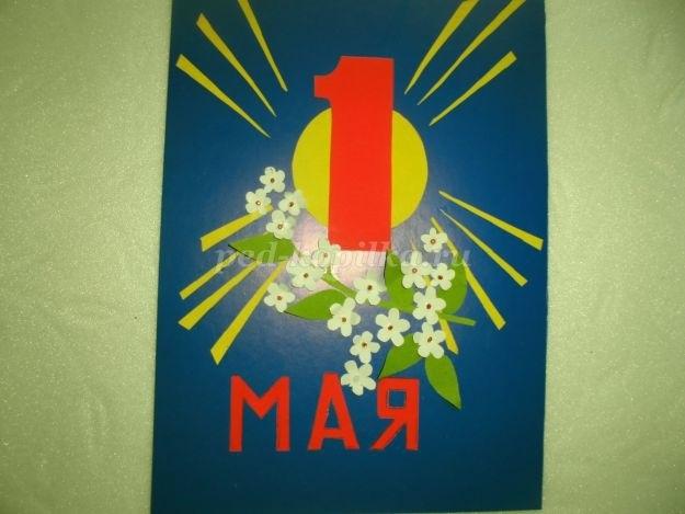 Открытка к празднику весны и труда своими руками, открытками спб